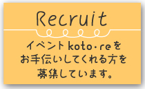 イベント koto・reをお手伝いしてくれる方を募集しています。