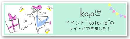 イベント koto・reのサイトができました!!